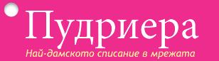 Списание пудриера